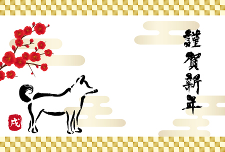 A Japanese New Years card in 2018, vector illustration on white background.