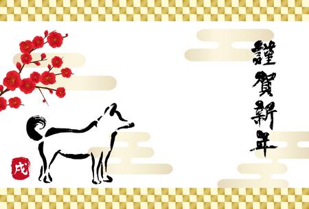Una tarjeta de año nuevo japonés en 2018, ilustración vectorial sobre fondo blanco. Foto de archivo - 88176019