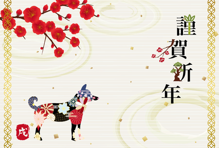 A Japanese New Year's card in 2018, vector illustration on white background. Illustration