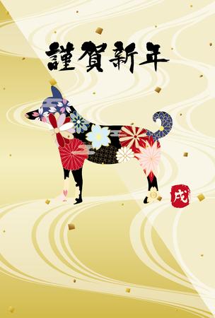 Una tarjeta de año nuevo japonés en 2018, ilustración vectorial Foto de archivo - 88176022