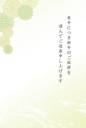 Japanese chrysanthemum flower post card