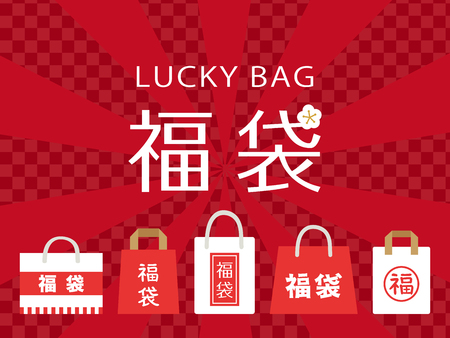 A Japanese  lucky paper bags collection background  design vector illustration