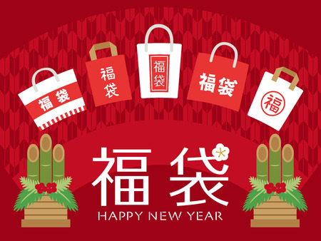 A Japanese  lucky paper bags collection with bamboo plant on a red background design vector illustration