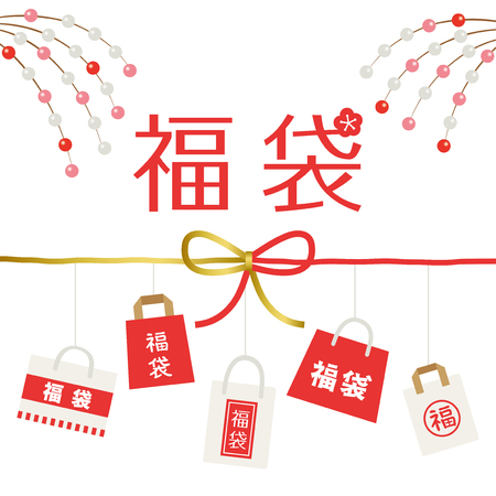 A Japanese  lucky paper bags collection with  on a white background design vector illustration
