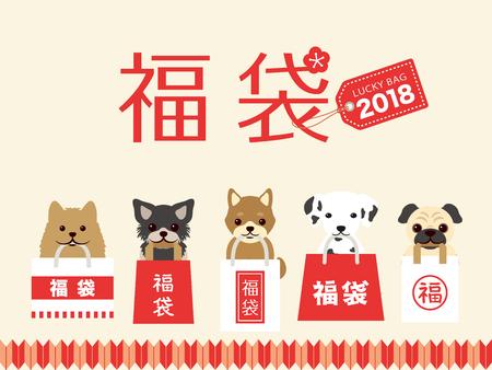 Japanese lucky bag vector illustration Stock Vector - 90320895