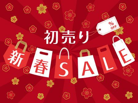 Japanese new year sale vector illustration Illustration