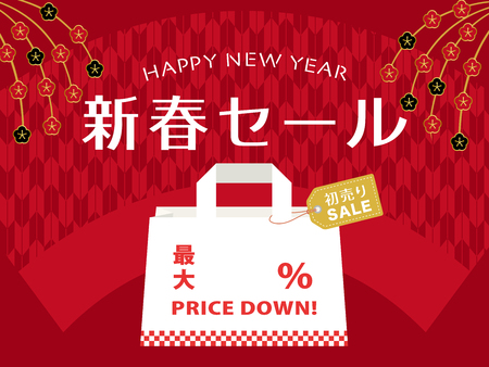 Japanese new year sale vector illustration Illustration