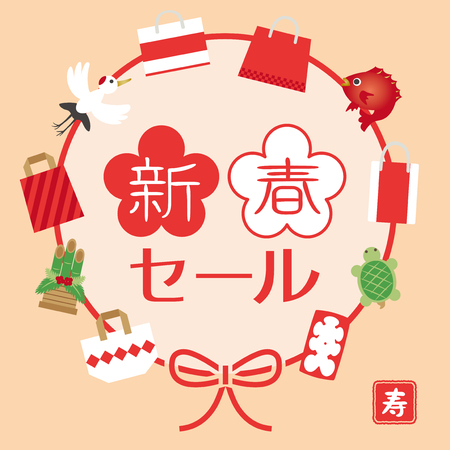 Japanese New Year sale, vector illustration. 矢量图像