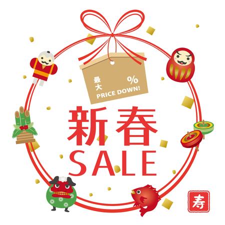 日本の新年セール、ベクトル図。