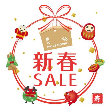 Japanese New Year sale, vector illustration. Illustration