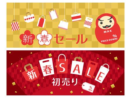 Japoński nowy rok sprzedaż wektor zestaw transparentu Ilustracje wektorowe