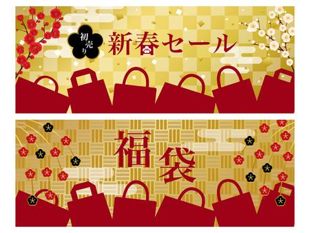 Conjunto de banner de vector de venta de año nuevo japonés Foto de archivo - 90472672