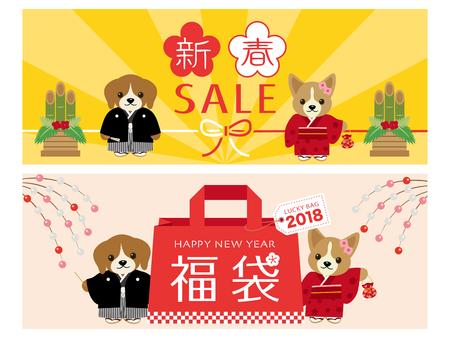 Japanisches Neujahrs-Verkauf-Vektor-Banner-set Standard-Bild - 90472675