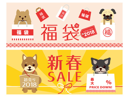 Japanese new year sale vector banner set Reklamní fotografie - 90472676