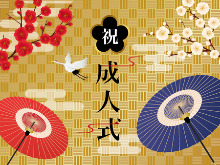 Coming of age day ceremony image design 向量圖像