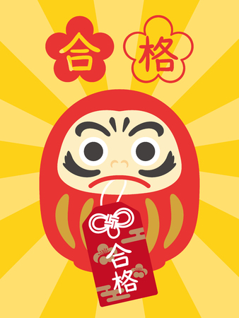 Daruma poster praying for passing the exam.