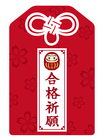 Amulet of praying for passing the exam.  イラスト・ベクター素材