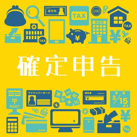 Steuererklärung in Japan Vektorrahmen Standard-Bild - 92819951