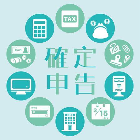 日本の確定申告ベクトルフレーム。