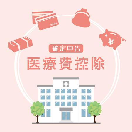 Dedução de despesas médicas no Japão. Ilustración de vector