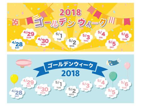 Calendar of national holidays as Golden Week in japan. Illustration