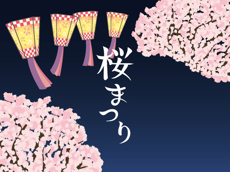 Cherry at night festival, Traditional Japanese culture. Greeting card template Illustration