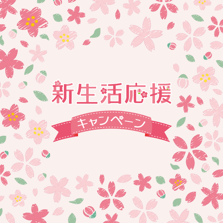 New life support campaign with flower vector poster illustration.  イラスト・ベクター素材