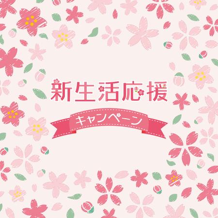 Nueva campaña de soporte vital con ilustración de cartel de vector de flor. Foto de archivo - 96682715