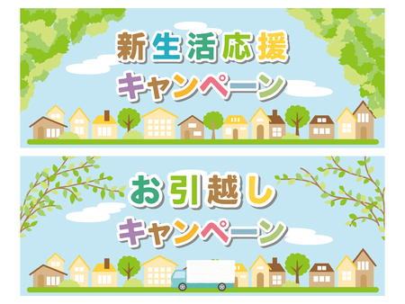 New life support campaign and moving campaign vector banner set.