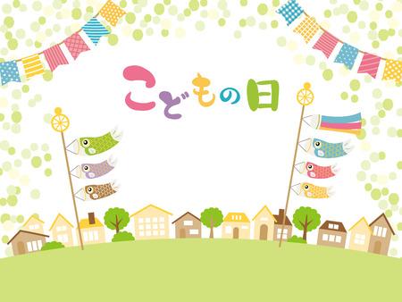Childs day vector background carnival set up Illustration