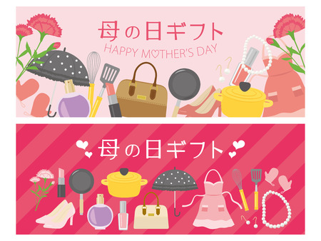 Mother's day gift advertisement vector banner set with mother icons