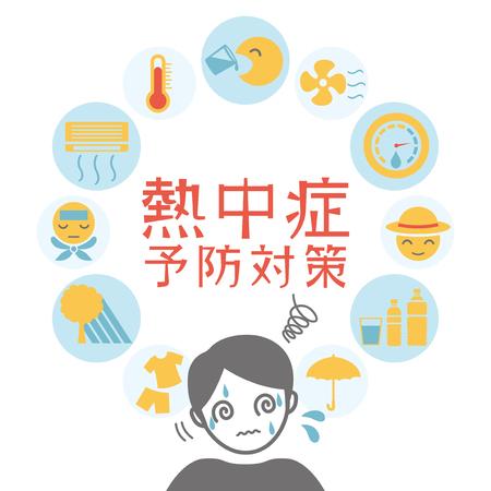 heat stroke prevention vector icon. Illustration