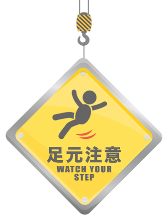 Watch your step vector sign board illustration.