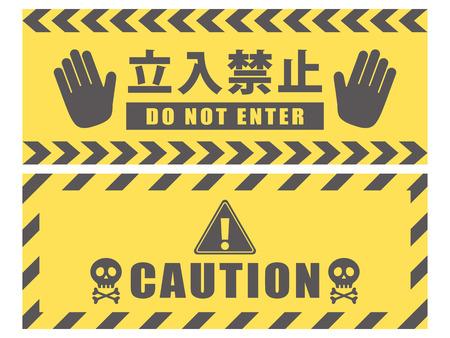 Danger keep out vector banner set.