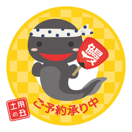Japanese culture to eat eel on the midsummer day of the ox. vector logo.