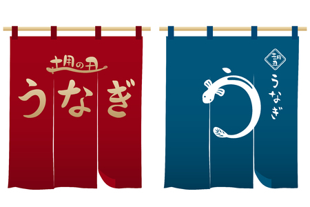 Japanese eel restaurant curtain set.