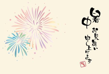 Summer greeting card of fireworks. Illustration