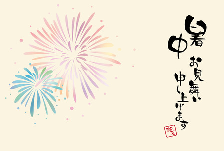 Summer greeting card of fireworks. Çizim