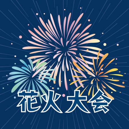 Fireworks display event vector poster.