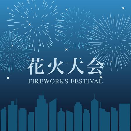 Vuurwerk evenement vector poster.