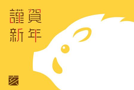 Carta di Capodanno giapponese nel 2019. Il segno zodiacale nel 2019 è un cinghiale. Vettoriali