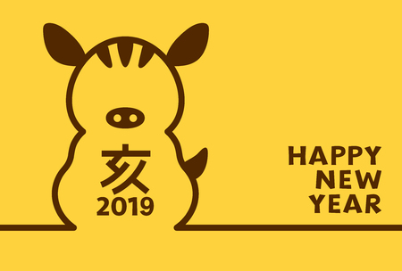 Japanese New Year's card in 2019. The zodiac sign in 2019 is a boar. 向量圖像