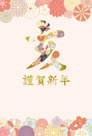 Japanese New Year's card in 2019. The zodiac sign in 2019 is a boar. 矢量图像