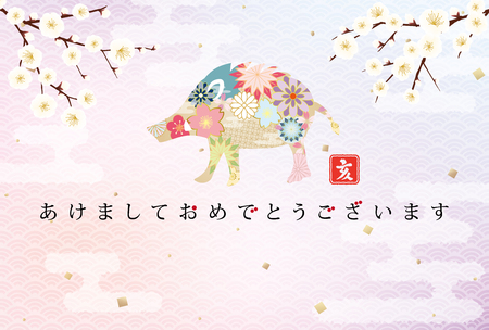 Japanese New Year's card in 2019. The zodiac sign in 2019 is a boar. Ilustração