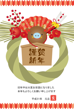 Japanese New Year's card in 2019. Illustration