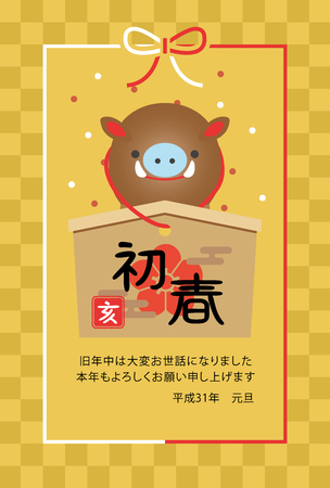 Japanese New Years card in 2019. Çizim
