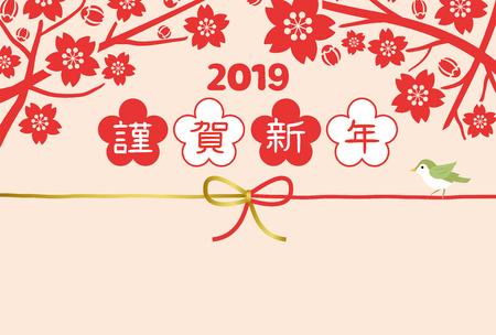 Tarjeta de Año Nuevo japonés en 2019. Ilustración de vector