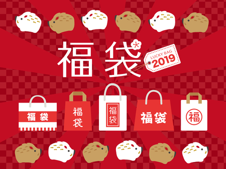 Japanese lucky bag in 2019 vector illustration. Illusztráció