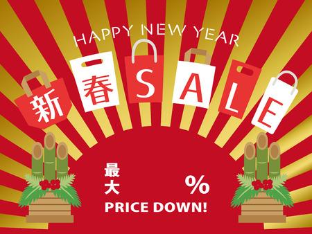 Japanese new year sale vector illustration. Illustration