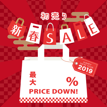 Japanese new year sale in 2019 vector illustration.